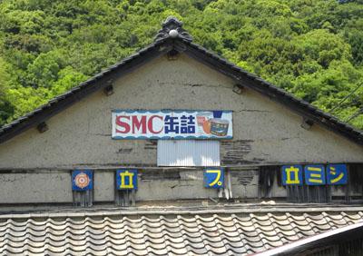 01SMC缶詰.jpg